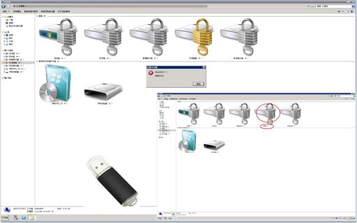 网站-核心功能-硬盘加密512X320
